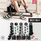 襪子男純棉街頭歐美潮襪滑板籃球運動襪秋季楓葉中筒襪女 運動部落