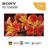 『免運送到家+24期0利率』SONY 索尼 75吋 日製 LED 4K HDR 液晶電視 KD-75X8500F