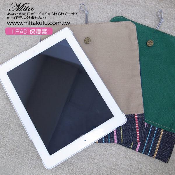 *Mita*MI-0477 簡約雙色拼接 iPad包 保護套