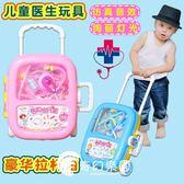 兒童醫生玩具套裝工具拉桿箱男女孩過家家護士打針看病玩具