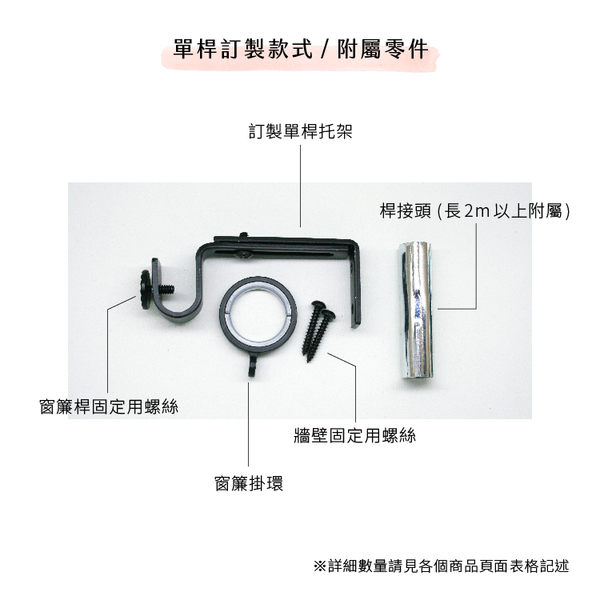 【Colors tw】訂製 201~300cm 金屬窗簾桿組 管徑16mm 義大利系列 小馬尾 單桿 台灣製