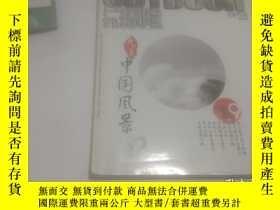 二手書博民逛書店罕見戶外探險2010年9期(封面:九道中國風景)Y51114 出