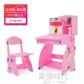 兒童書桌書櫃組合男孩女孩兒童寫字桌椅套裝小學生學習桌椅可升降 歐韓時代.NMS
