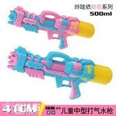 男孩女孩中號打氣水槍玩具夏天兒童玩具小水槍 魔法街