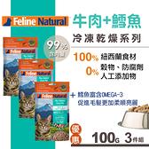 【SofyDOG】K9 Feline Natural 冷凍乾燥貓咪生食餐 99% 牛肉+鱈魚 100G 三件組