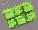 心動小羊^^聖誕-靴子+鈴鐺6連模矽膠皂模手工皂模具6孔6連蛋糕、果凍、巧克力