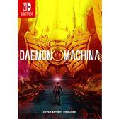 任天堂 Switch NS DAEMON X MACHINA 機甲挑戰任務 中文版 預購9/13