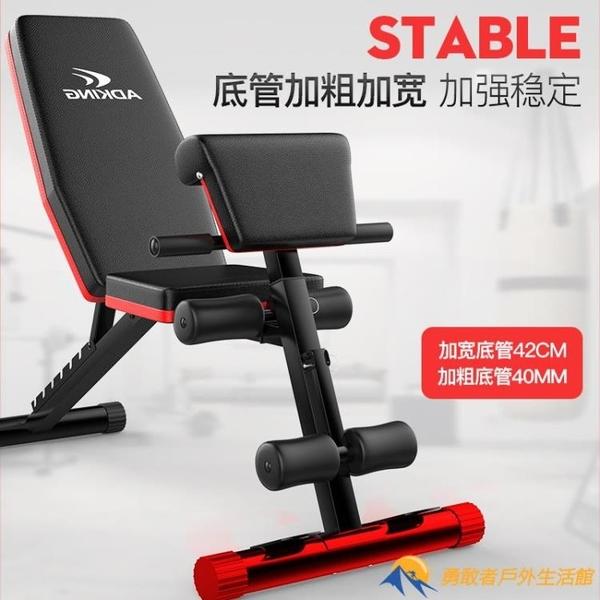啞鈴凳仰臥起坐輔助器多功能收腹機臥推凳
