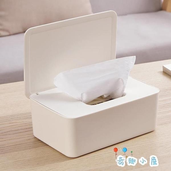 桌面濕紙巾盒家用客廳臥室防灰塵密封抽紙盒居家【奇趣小屋】