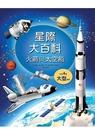 星際大百科 火箭與太空船