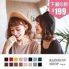多色甜美毛呢貝雷帽-N-Rainbow【A3109200】