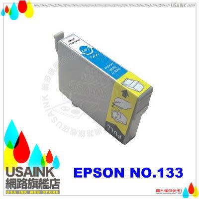 促銷☆EPSON NO.133 / T1332 藍色相容墨水匣 適用機型: T22/TX120/TX130/TX235/TX420W/TX320F/TX430W