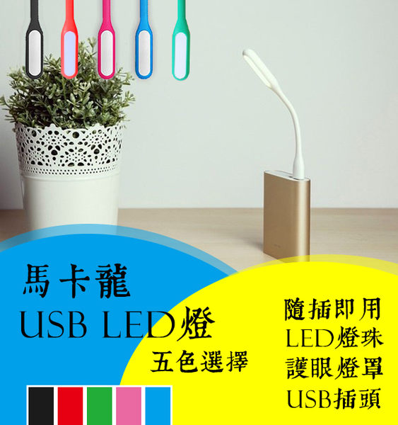 【coni shop】馬卡龍USB LED燈 可彎曲小夜燈 LED隨身燈可用行動電源 筆電 USB插頭 隨插即用