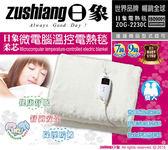 ★日象★柔芯微電腦溫控電熱毯 ZOG-2230C