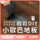 【dHSHOP】小歐巴黏黏地板 DIY ...