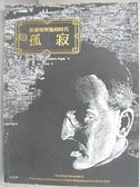 【書寶二手書T1/翻譯小說_E43】班雅明與他的時代2:孤寂_費德雷‧帕雅克,  梁家瑜