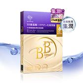 我的心機 BB胺基酸集潤保濕面膜(5入)