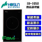 【fami】豪山 IH爐微晶調理爐 數位定時/使用電量顯示 IH-1050