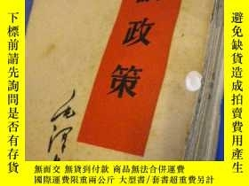 二手書博民逛書店流金歲月罕見毛澤東 五十-七十 各文選不同21本一同出售 商務印
