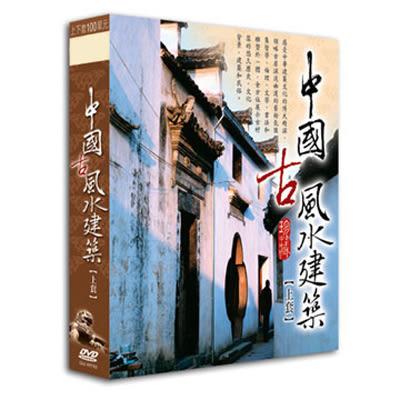 中國古風水建築(上)XDVD