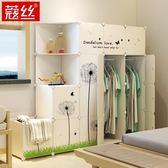 衣櫃 簡易衣櫃收納衣櫥塑料簡約現代經濟型單人組裝雙人仿布藝衣服櫃子igo 玩趣3C