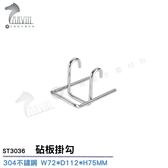 《DAY&DAY》不鏽鋼 砧板掛勾 ST3036 廚房配件精品