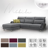 IHouse-莫比爾 亞麻布獨立筒可調節機能L型沙發