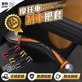 普特車旅精品【JC0015】對裝摩托車橡膠剎車把套 防滑把手套 剎車把手套 4色可選