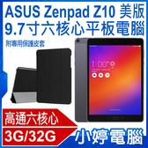 福利品 附皮套+鋼化貼 ASUS Zenpad Z10 美版9.7寸六核心平板3G/32G【3期零利率】