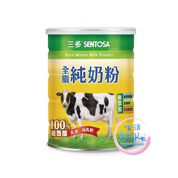 SENTOSA 三多 全脂純奶粉 (1.35kg/罐) 全脂 純奶粉 100%全脂乳粉 【生活ODOKE】