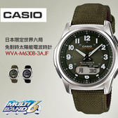 CASIO WVA-M630B-3AJF 免對時雙顯太陽能電波錶 現貨 !