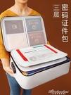 證件收納包大容量家用帶鎖便攜多層家庭檔案文件收納盒資料證件包 黛尼時尚精品