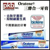 *KING WANG*Oratene 三酵合一牙膏 70g 醫生推薦產品