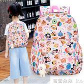 兒童書包 小學生春游兒童旅游小背包女童旅行輕便書包幼兒園休閒雙肩背包 芭蕾朵朵