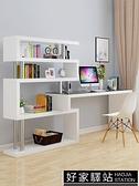 電腦臺式桌子簡約臥室轉角書桌書架組合辦公桌家用書柜一體寫字桌