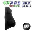 【FORSOUND扶爽高背墊經典款】專利高背設計/含SGEL醫療等級凝膠/ABS塑形版不費力維持好坐姿/台灣製