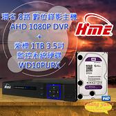 環名 HME 8路 數位錄影主機 AHD 1080P DVR + WD10PURX 紫標 1TB 3.5吋 監控系統硬碟