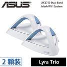 【免運費】ASUS 華碩 Lyra Trio MAP-AC1750 AC1750 雙頻 Wi-Fi 系統 網狀網絡 路由器 (二件組)