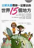 二手書博民逛書店《立犀夫妻帶你一定要去的世界15個地方》 R2Y ISBN:97