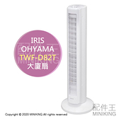 日本代購 空運 IRIS OHYAMA TWF-D82T 大廈扇 電風扇 電扇 3段風量 立體送風 輕量 靜音