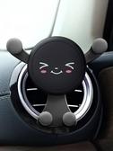 車載手機支架汽車內多功能通用型車上導航創意出風口卡扣式支撐座 晟鵬國際貿易