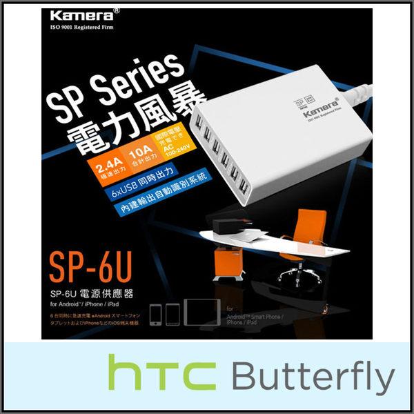 ◇佳美能 Kamera SP-6U 6 Port USB 電源供應器/HTC X920d/x920e蝴蝶機/X920S ButterflyS/B810 Butterfly2/3/B830X