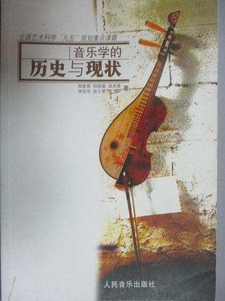 【書寶二手書T8/大學藝術傳播_HAS】音樂學的歷史與現狀_周青青 等