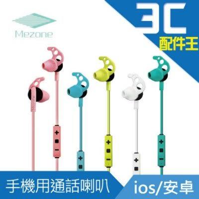Mezone SP01 防水運動型立體聲藍牙耳機 藍芽耳機 麥克風 IPX5 防水防汗