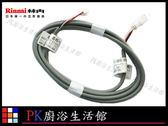 【PK廚浴生活館】 高雄林內牌 EZ Connect REU-A3200WF / REU-VC2837 專用 簡易式併聯線
