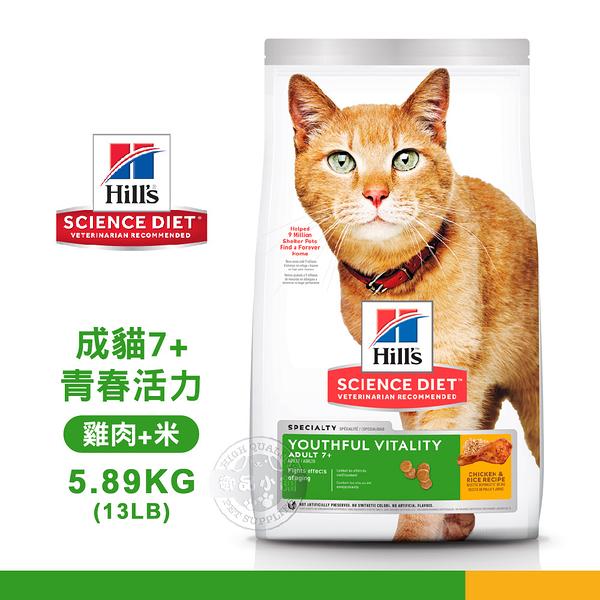 [送贈品] Hills 希爾思 10779 成貓 7歲以上 青春活力 雞肉與米特調 5.89KG/13LB 寵物 貓飼料