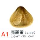 【燙後染髮】奇靈鳥 二代染髮劑 A1-亮麗黃色 [66305]