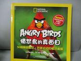 【書寶二手書T1/動植物_MHA】Angry Birds憤怒鳥的真面目_梅爾.懷特