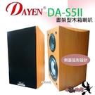 (DA-S5 II)Dayen 低音單體喇叭‥側邊弧形新造型.營業場所. 教室