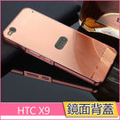 自拍鏡面 HTC ONE X9 金屬邊框 亞克力鏡面後蓋 保護套 HTC x9 推拉式 手機殼 金屬邊框+背板│麥麥